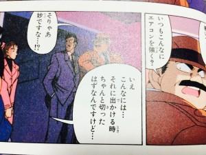 目暮警部と沖野  ヨーコ